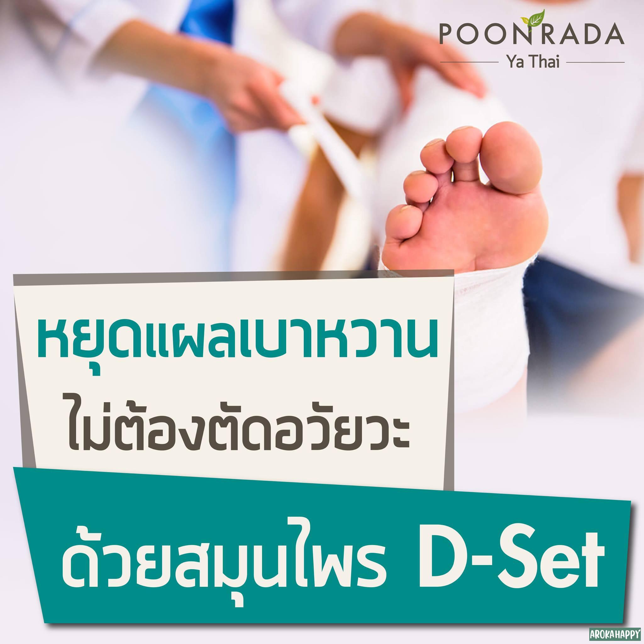 หยุดแผลเบาหวาน ไม่ต้องตัดอวัยวะ ด้วยสมุนไพร D-Set