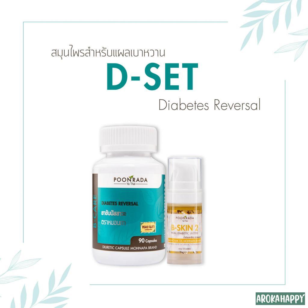 D-SET สมุนไพรรักษาแผลเบาหวานเรื้อรัง ช่วยสร้างเซลล์ผิวใหม่ พร้อมลดน้ำตาลในเลือดให้ปกติ